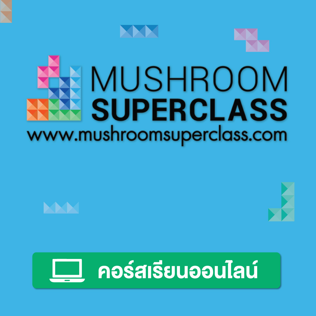 mushroomonlineclass